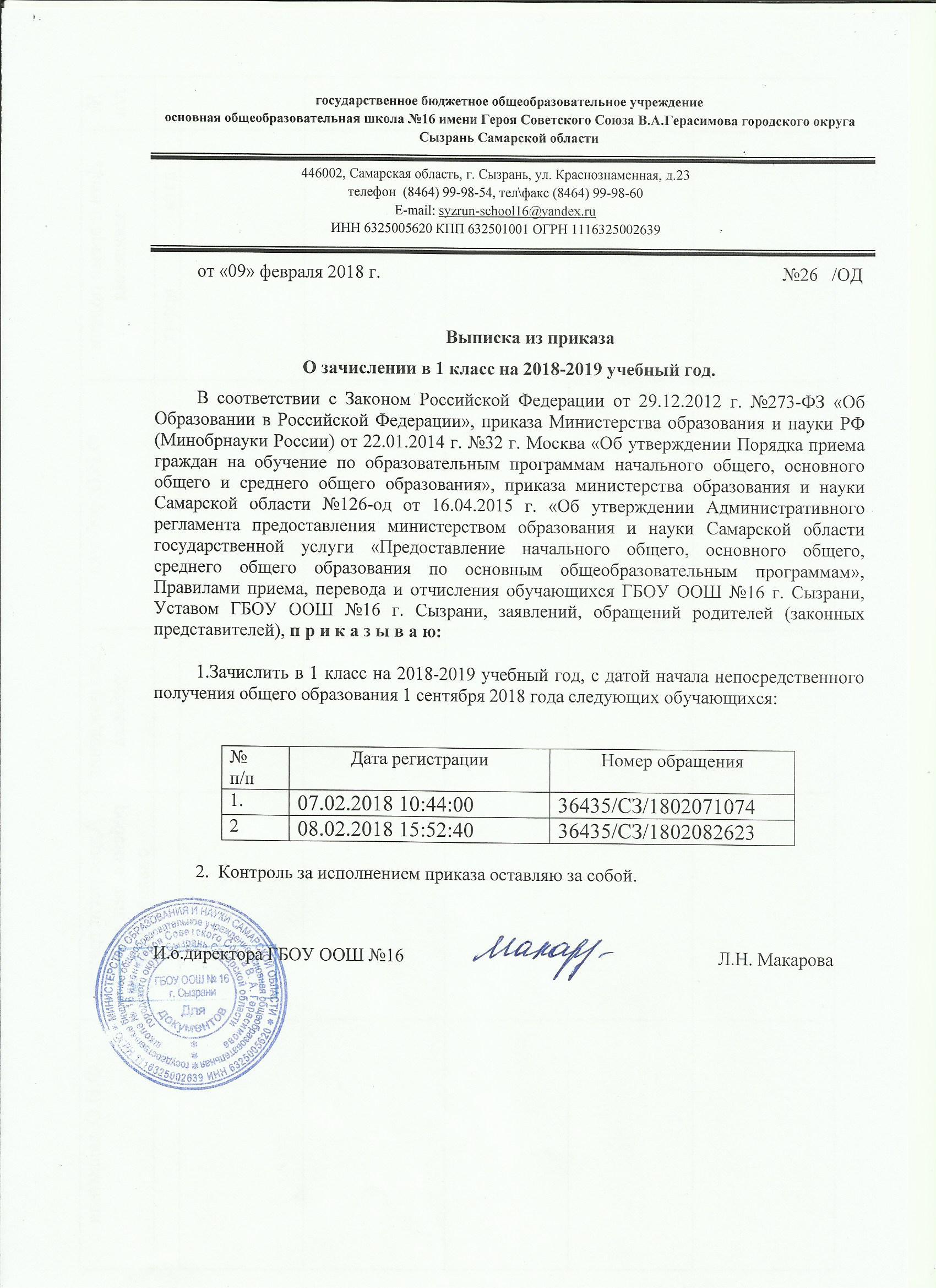 Инструкция по делопроизводству от 11 01 2018г 01 05 02